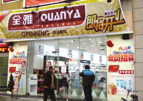 店盛大开业,这是全雅化妆在嘉兴市区的第三家化妆品连锁店.高清图片