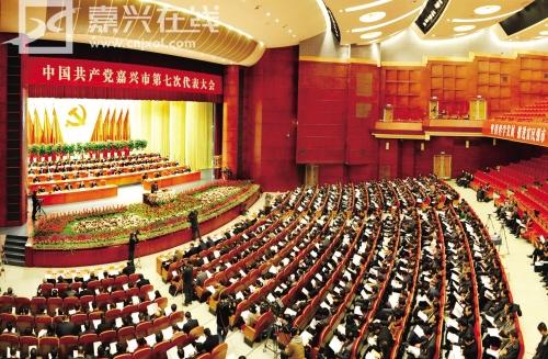 鲁俊 李卫宁/中国共产党嘉兴市第七次代表大会隆重开幕李卫宁作报告 鲁俊主持