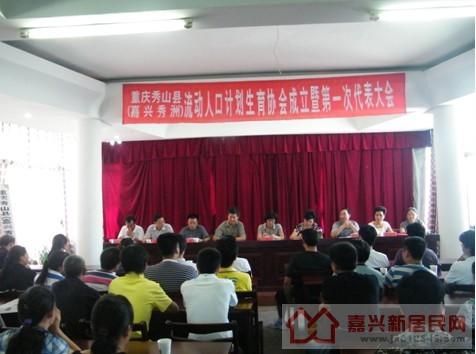 成立流动人口计生协会_平果县 流动人口计生协示范点项目进企业